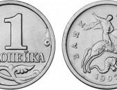1 копеек - 1 կոպեկներ մետաղադրամ Ռուսական