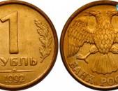 1 рублей 1992 года - 1 Ռուբլի մետաղադրամ Ռուսական