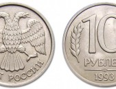 10 рублей 1992-93 года - 10 Ռուբլի մետաղադրամ Ռուսական