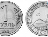 1 рублей 1991 года - 1 Ռուբլի մետաղադրամ Ռուսական