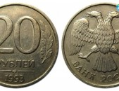 20 рублей 1992-93 года - 20 Ռուբլի մետաղադրամ Ռուսական