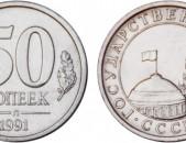 50 копеек 1991 года - 50 կոպեկներ մետաղադրամ Ռուսական