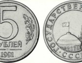 5 рублей 1991 года - 5 Ռուբլի մետաղադրամ Ռուսական