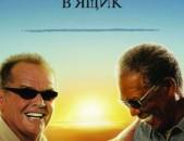 DVD սկավառակներ ПОКА НЕ СЫГРАЛ В ЯЩИК - օրիգինալ տարբեր ֆիլմեր +