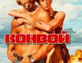 DVD սկավառակներ КОНВОЙ - օրիգինալ տարբեր տեսակի ֆիլմեր