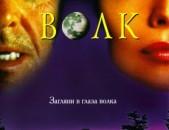 DVD սկավառակներ ВОЛК - օրիգինալ տարբեր տեսակի ֆիլմեր