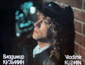 VINYL Ձայնապնակների ВЛАДИМИР КУЗЬМИН (2) - Sարբեր տեսակի (plastinkaner)