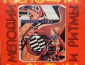 VINYL Ձայնապնակներիi Discogs Мелодии И Ритмы (III) - Sարբեր ալբոմներ