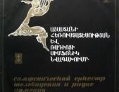 VINYL Ձայնասկավառակներ Симф. Орк. Тел. И Радио Армении - Sարբեր ալբոմներ