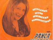 VINYL Ձայնասկավառակներ Раиса Мкртчян - Sարբեր տեսակի ալբոմներ