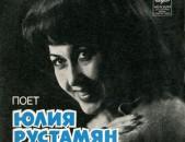 VINYL Ձայնասկավառակներ ЮЛИЯ РУСТАМЯН – Տարբեր տեսակի ալբոմներ