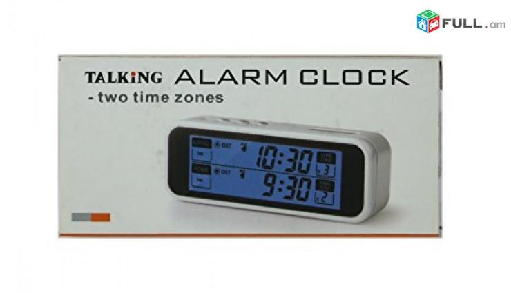 TALKING ALARM CLOCK -two time zones ժամացույց զարթուցիչ