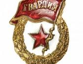 ГВАРДИЯ  շքանշան սովետական