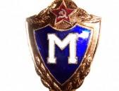 МАСТЕР  շքանշան սովետական