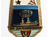 ЗА ДАЛНЬИЙ ПОХОД  շքանշան սովետական