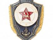 ОТЛИЧНИК ВМФ  շքանշան սովետական