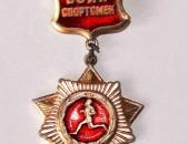 ВОИН-СПОРТСМЕН  շքանշան սովետական