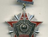 ВВМВД շքանշան սովետական