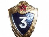 3 КЛАСС շքանշան սովետական