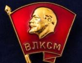ВЛКСМ նշան սովետական