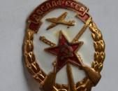 ДОСААФ СССР նշան սովետական