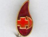 Խաչ և կիսալուսին բուժօգնության նշան սովետական