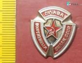 СЛАВА ВООРУЖЕННЫМ СИЛАМ СССР նշան սովետական