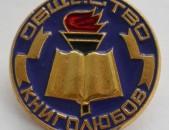 Общества книголюбов նշան սովետական