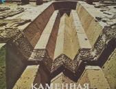 Каменная летопись Армянского народа. գիրք, книга,