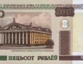 Բելառուսական 500 ռուբլեյ թխտադրամ 2000 թվականից