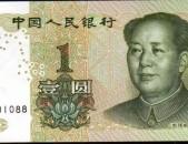 Չինական 1 յուան թխտադրամ 1999 թվակաների