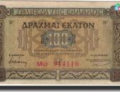 Հունական 100 դրաչմաի թխտադրամ 1941 թվականի