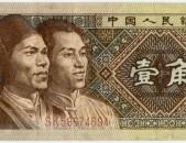 Չինական 1 ցզյաո թխտադրամ 1980 թվակաների