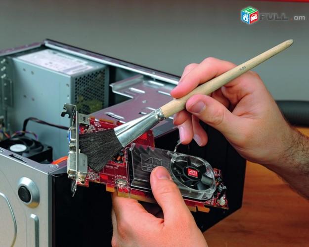 Համակարգիչների վերանորոգում սպասարկում և ծրագրավորում