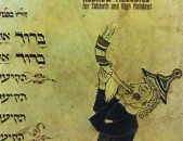 VINYL Ձայնապնակներ HEBEW MELODIES տարբեր տեսակի ալբոմներ