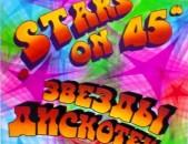 VINYL Ձայնապնակներ STARS ON 45 I (1) Sարբեր տեսակի ալբոմներ
