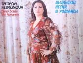 VINYL Ձայնապնակներ TATIANA FILIMONOVA Sարբեր տեսակի ալբոմներ