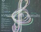 VINYL Ձայնապնակներ MUZIKALNIY TELETAYP 1 - Sարբեր տեսակի ալբոմներ