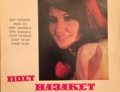 VINYL Ձայնապնակներ Поет Назакет Мамедова Sարբեր տեսակի ալբոմներ