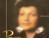 VINYL Ձայնասկավառակներ ROXANA - Роксана Бабаян - Sարբեր տեսակի ալբոմներ