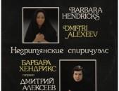 VINYL Ձայնապնակներ Barbara Hendricks, Dmitri Alexeev Sարբեր տեսակի ալբոմներ