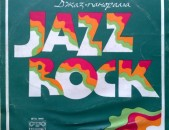 VINYL Ձայնապնակներ Jazz Rock 1975 Sարբեր տեսակի ալբոմներ