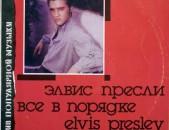 VINYL Ձայնապնակներ ELVIS PRESLEY (3) Sարբեր տեսակի ալբոմներ