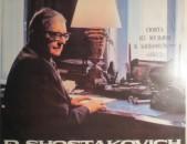 VINYL Ձայնապնակներ Дмитрий Шостакович – Овод. Sարբեր տեսակի ալբոմներ