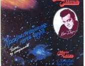 VINYL Ձայնապնակներ LANZA, MARIO 1990 Sարբեր տեսակի ալբոմներ