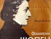 VINYL Ձայնապնակներ Фридерик Шопен - Яков Флиер Sարբեր տեսակի ալբոմներ