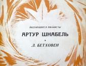 VINYL Ձայնապնակներ Артур Шнабель / Л. Бетховен Sարբեր տեսակի ալբոմներ