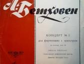 VINYL Ձայնապնակներ Эмиль Гилельс - Л.Бетховен Sարբեր տեսակի ալբոմներ