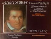 VINYL Ձայնապնակներ L.Beethoven - Pavel Serebriakov Sարբեր տեսակի ալբոմներ