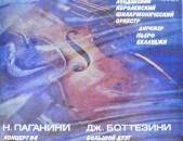 VINYL Ձայնապնակներ Руджеро Риччи (скрипка) Sարբեր տեսակի ալբոմներ